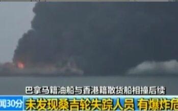 Disastri ambientali. Esplode una petroliera nel mar cinese